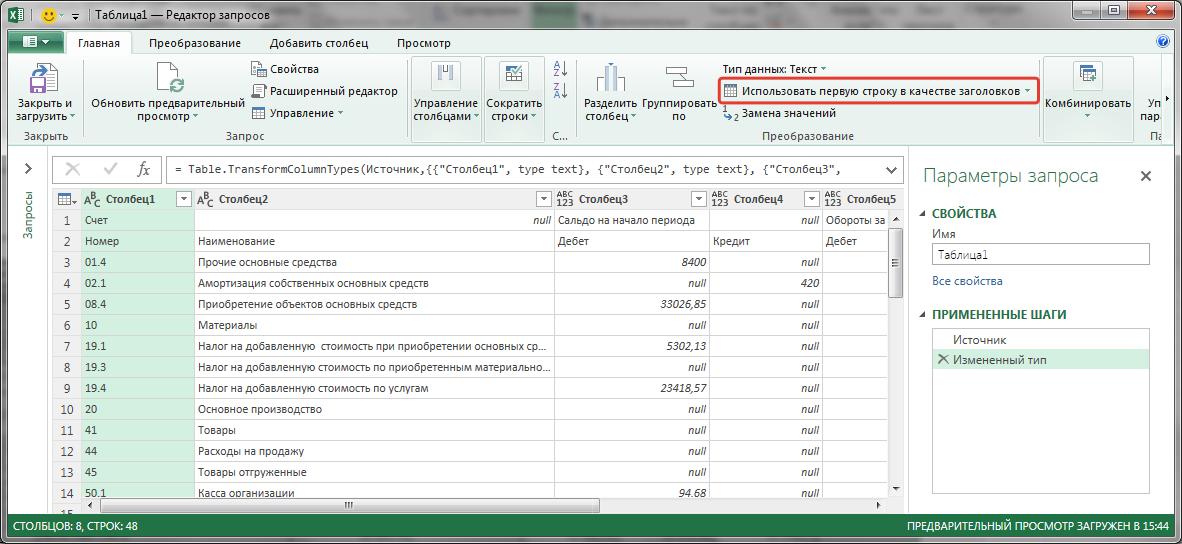В Excel Оборотно-Сальдовую Ведомость В Рк