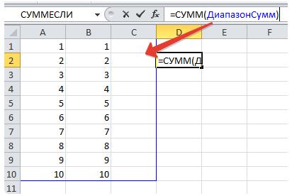 Выделение в формуле