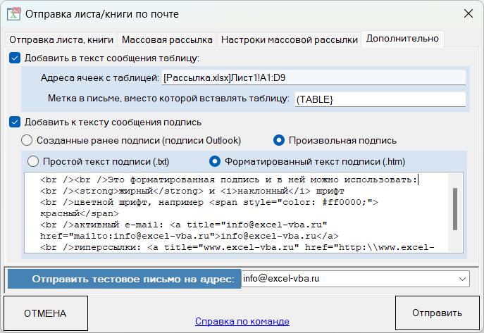 Excel гиперссылка длинный url 255 символов